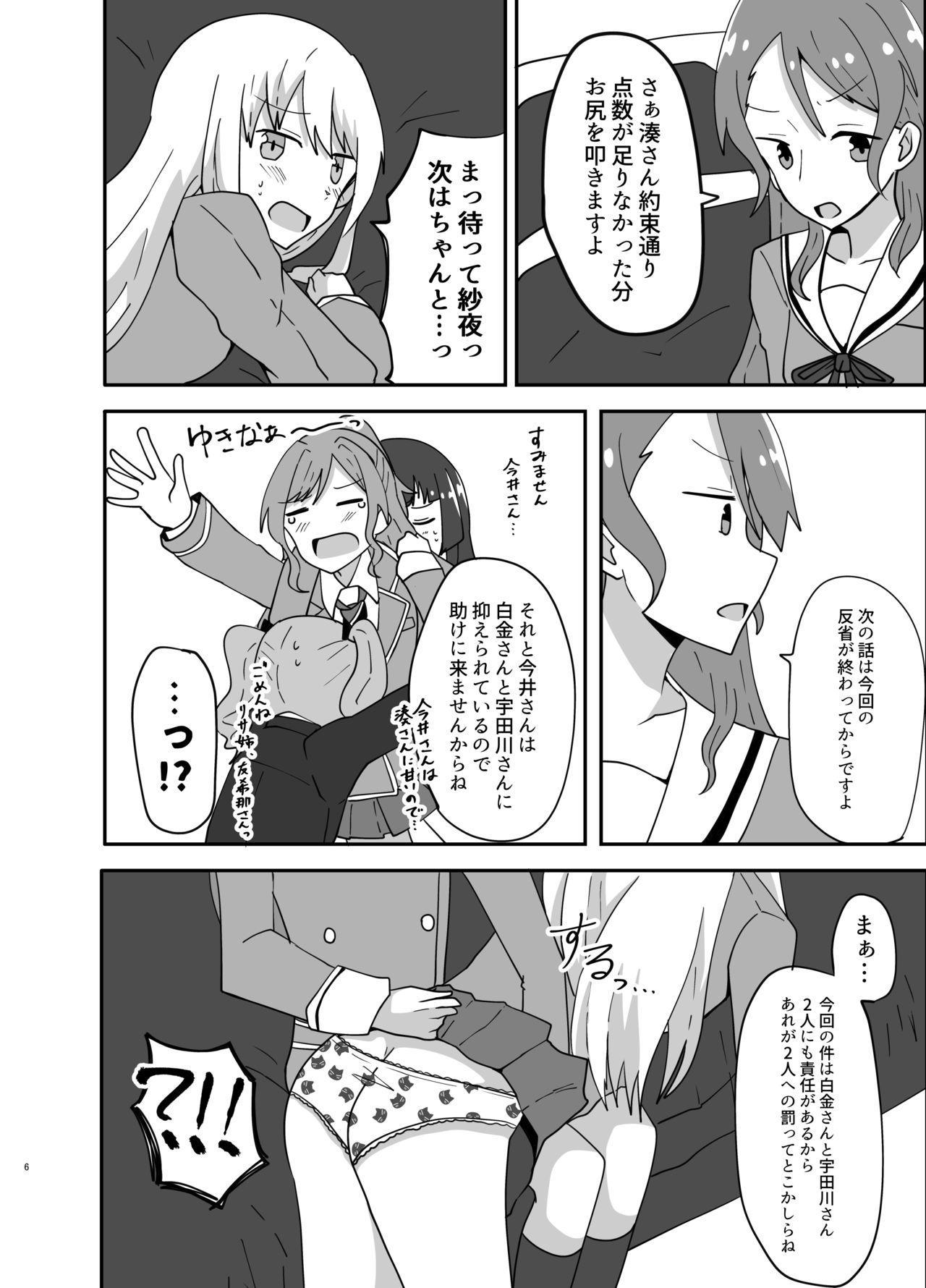 湊さん オシオキですっ 5