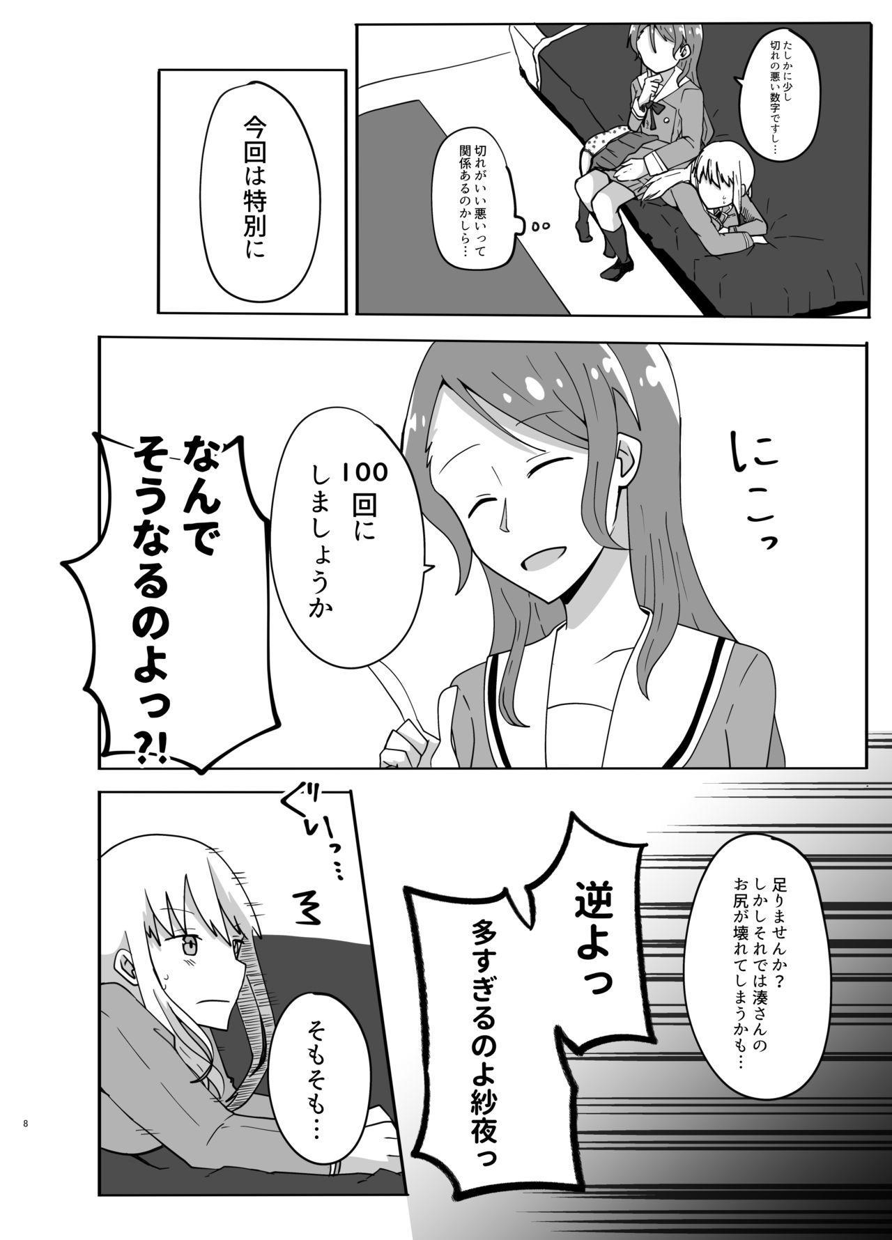 湊さん オシオキですっ 7