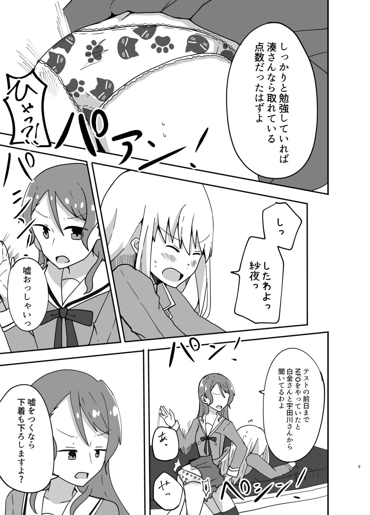 湊さん オシオキですっ 8