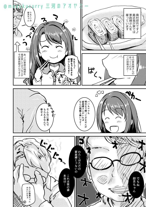 島村卯月さんコピ本 1