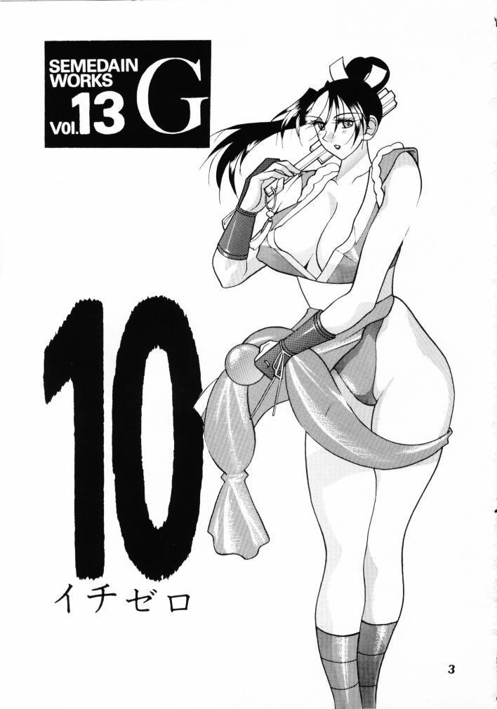 SEMEDAIN G WORKS vol.13 - Ichizero 1
