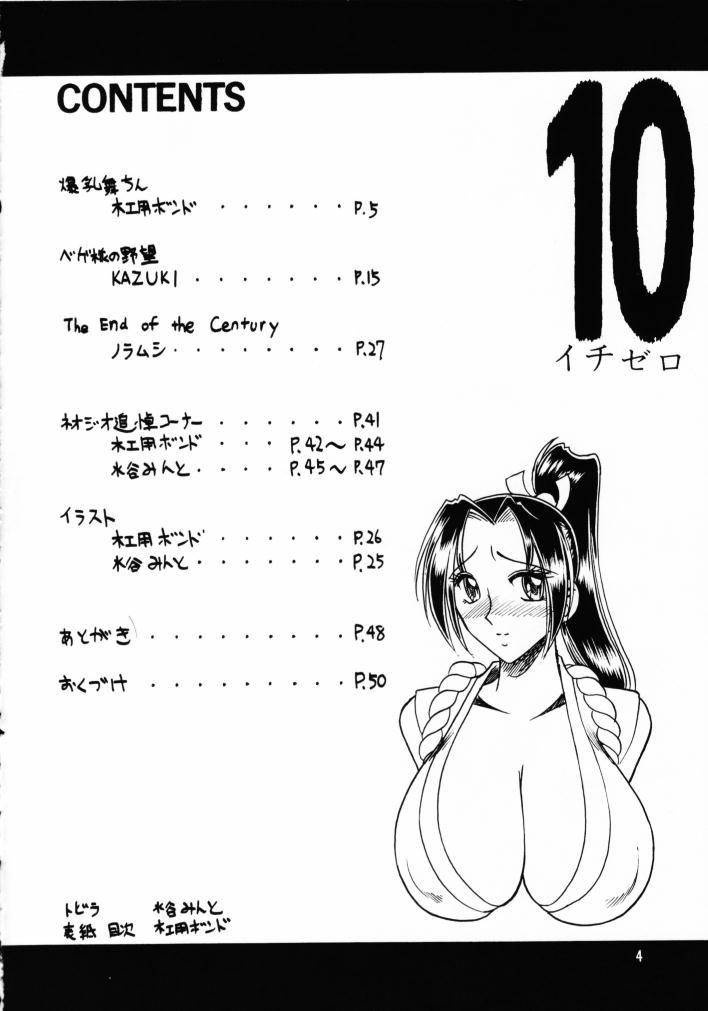SEMEDAIN G WORKS vol.13 - Ichizero 2