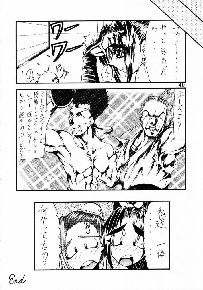 SEMEDAIN G WORKS vol.13 - Ichizero 38