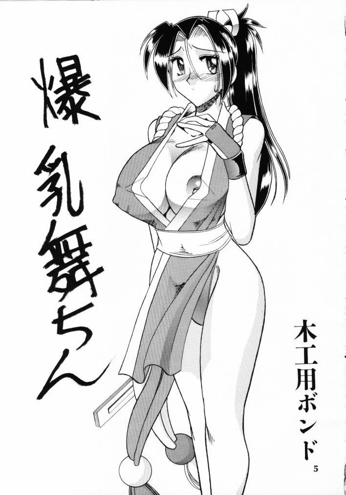 SEMEDAIN G WORKS vol.13 - Ichizero 3