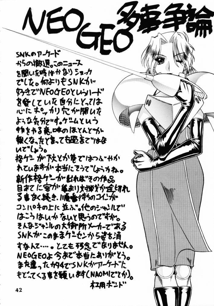 SEMEDAIN G WORKS vol.13 - Ichizero 40