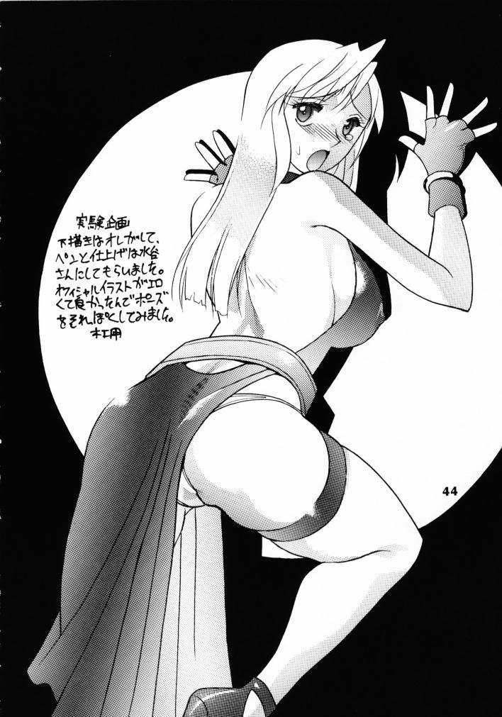 SEMEDAIN G WORKS vol.13 - Ichizero 42