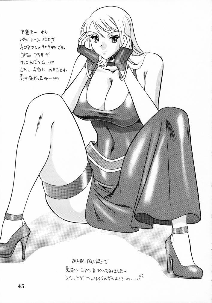 SEMEDAIN G WORKS vol.13 - Ichizero 43