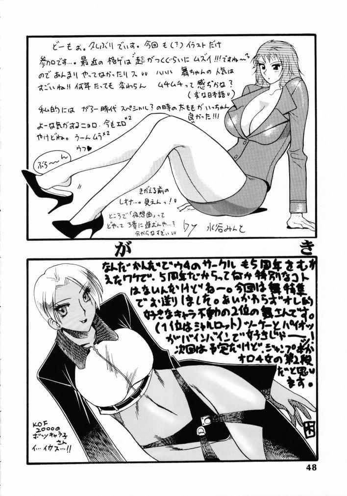 SEMEDAIN G WORKS vol.13 - Ichizero 46