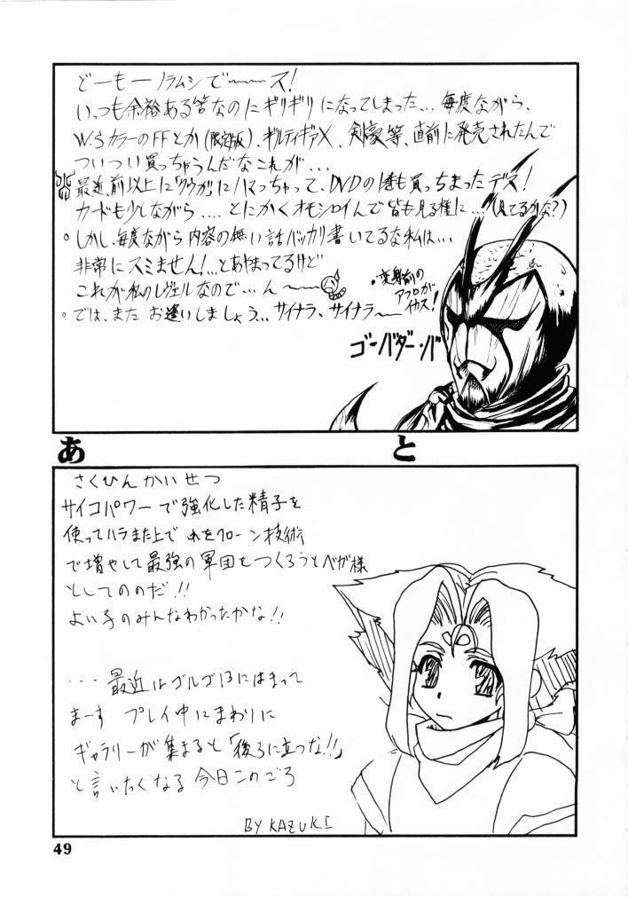 SEMEDAIN G WORKS vol.13 - Ichizero 47