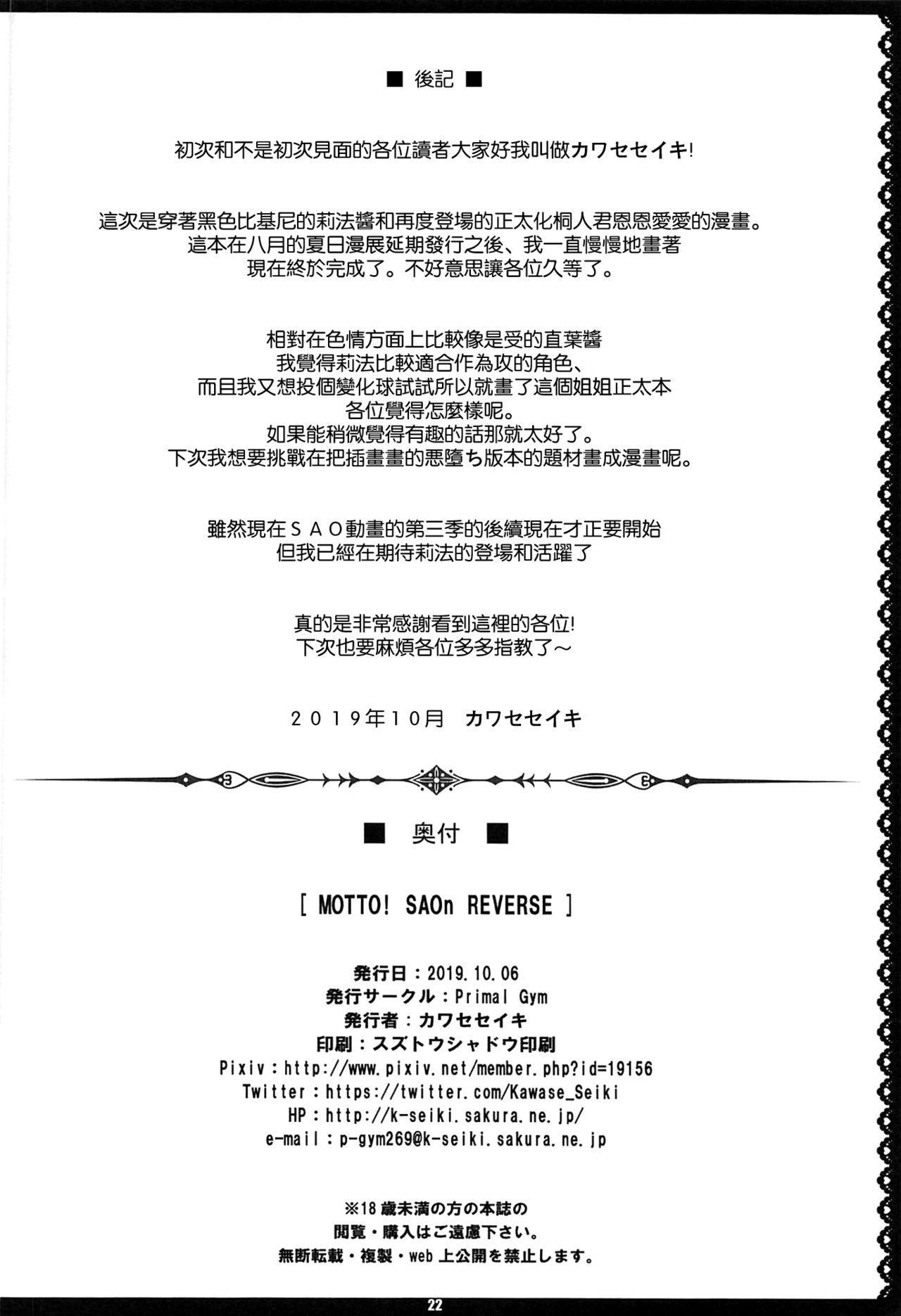 MOTTO! SAOn REVERSE 21