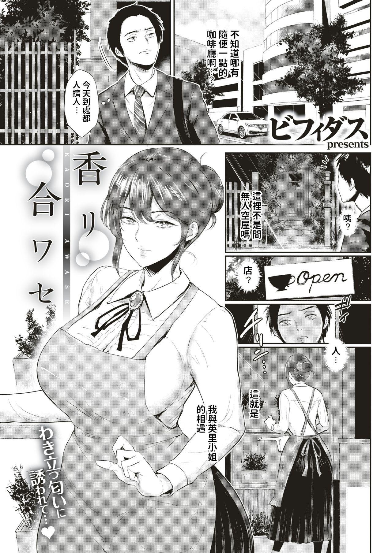 Kaori Awase 0