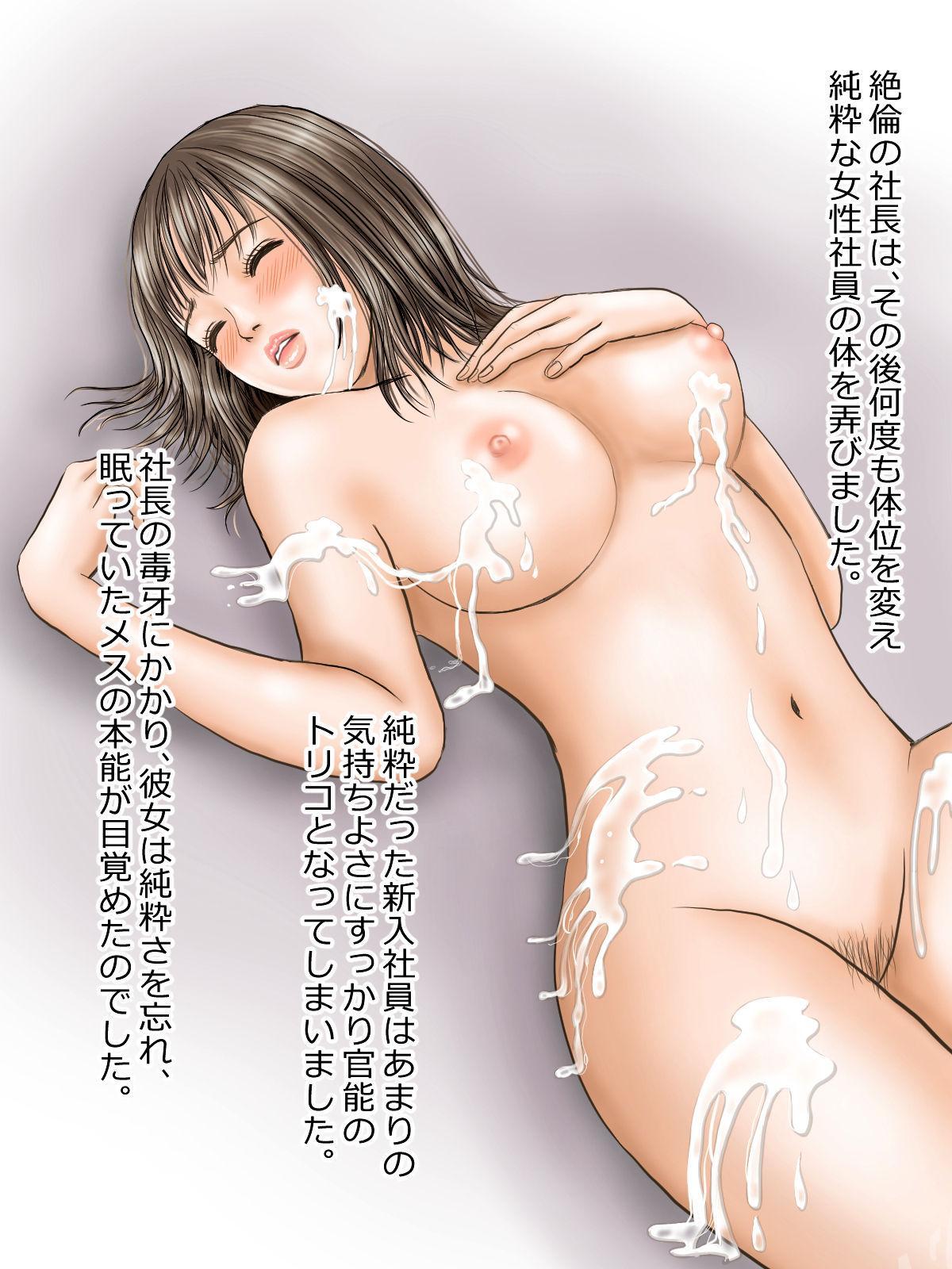 Yuumei Kigyou no Jittai 20