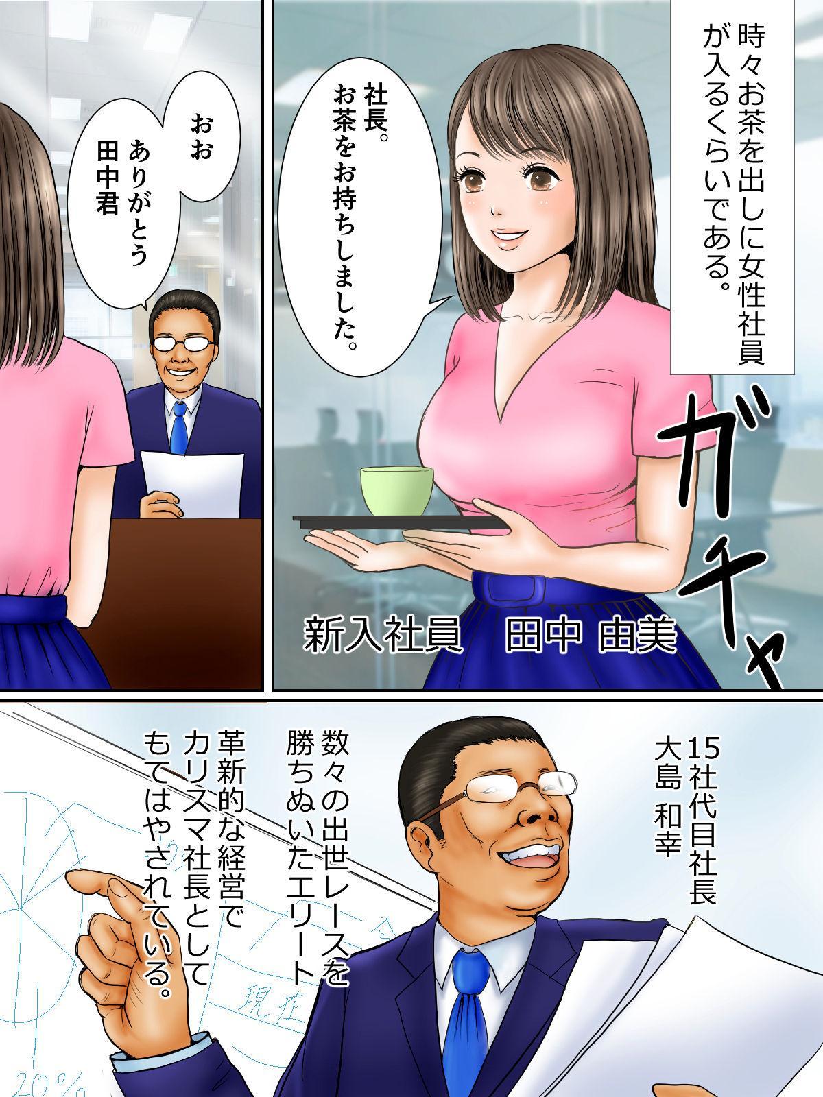 Yuumei Kigyou no Jittai 2