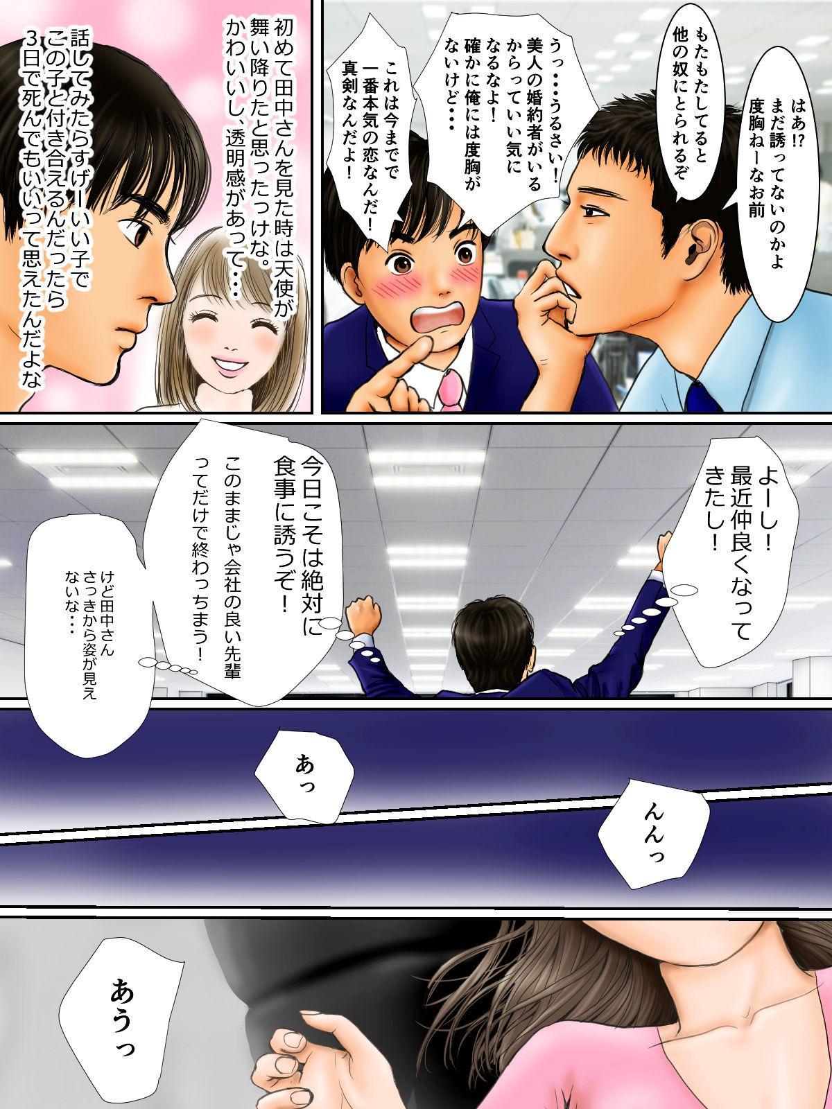 Yuumei Kigyou no Jittai 7