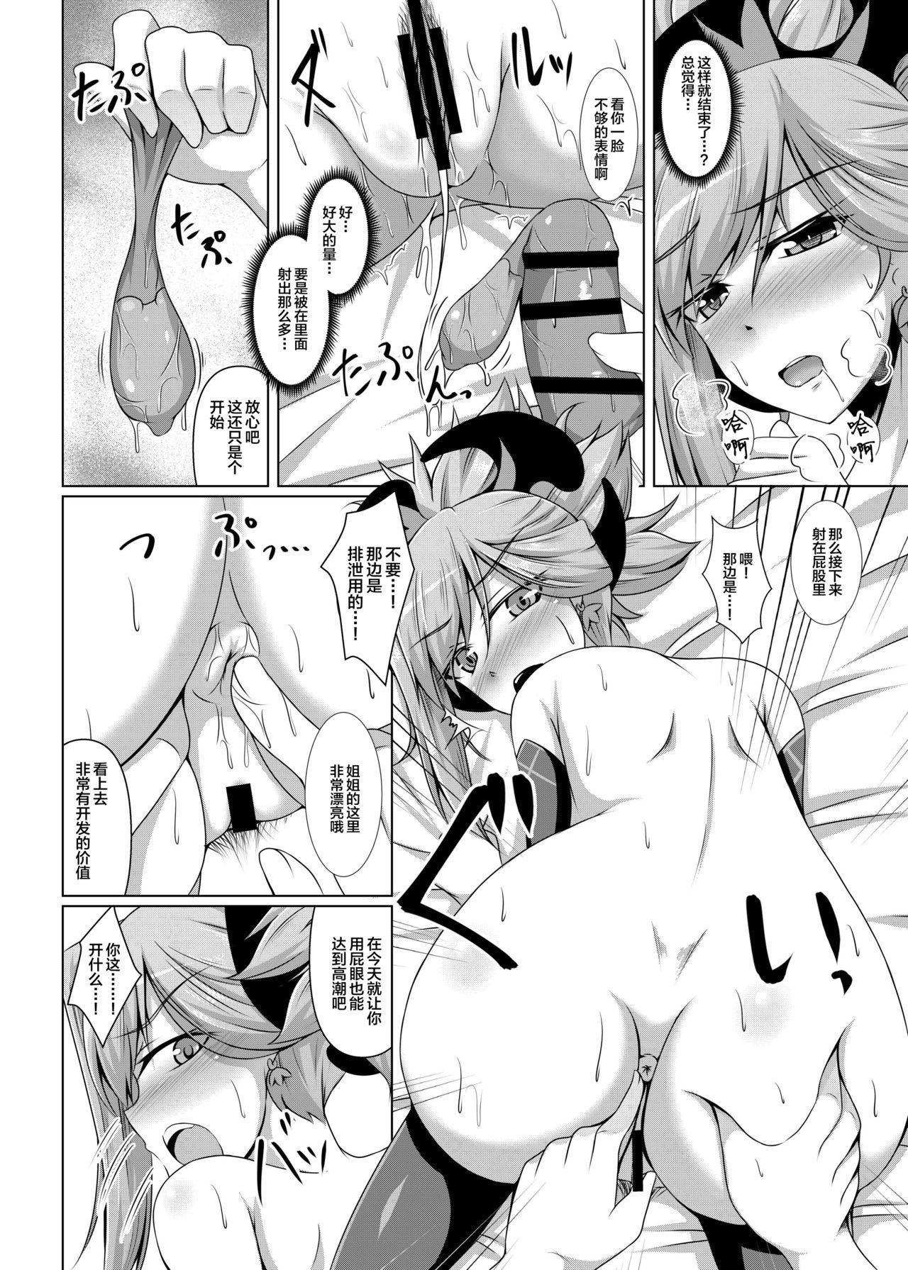Musashi-san ga Kichiku Shota ni Choukyou Sareru Hon 13