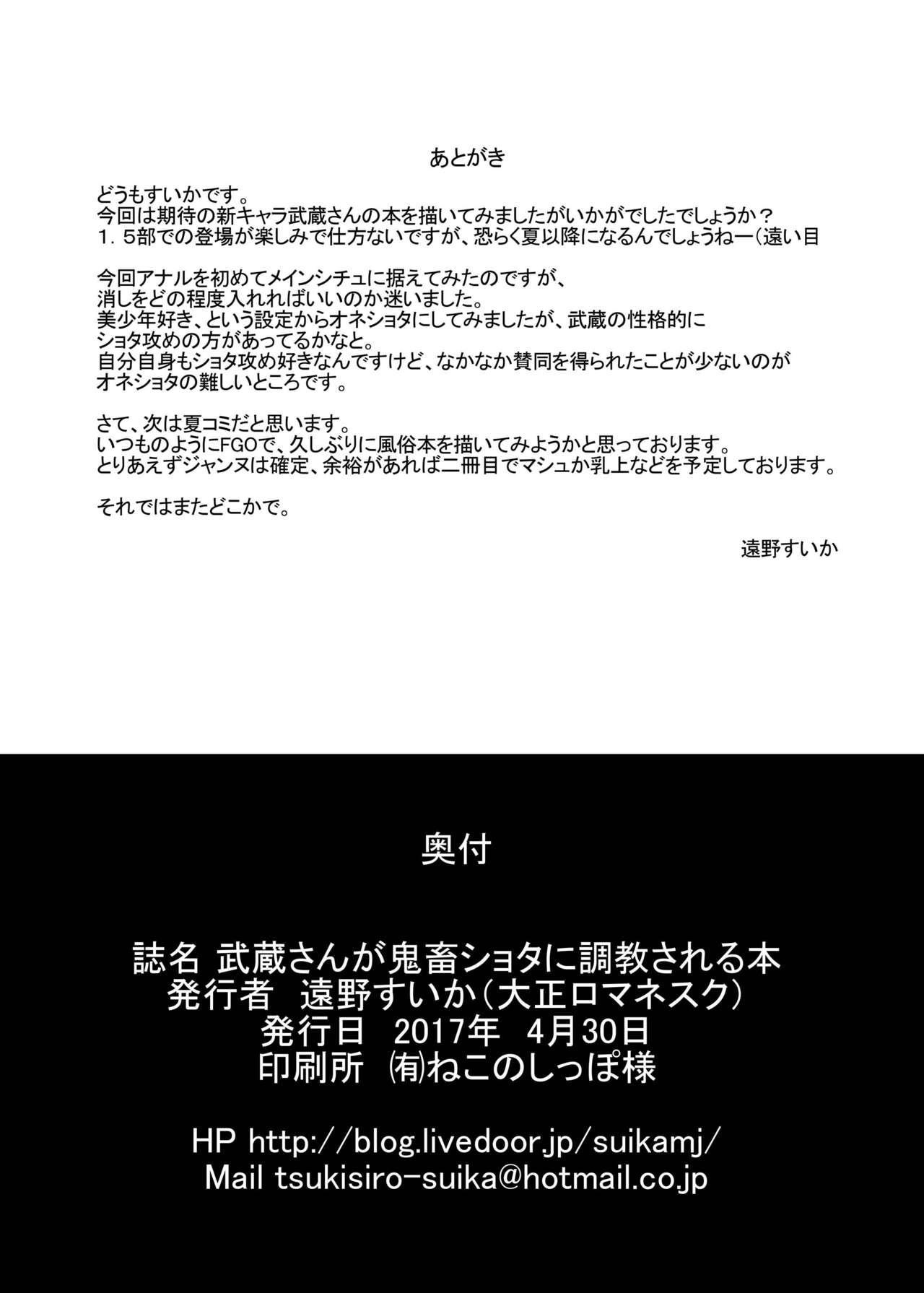 Musashi-san ga Kichiku Shota ni Choukyou Sareru Hon 21