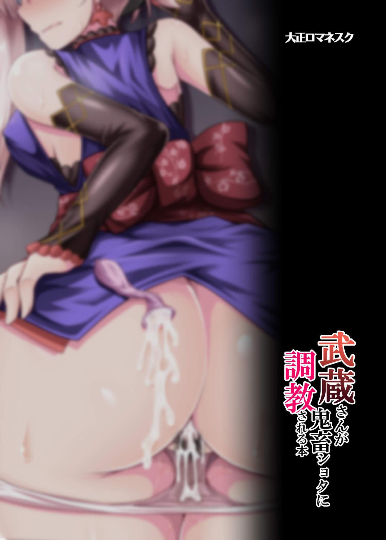Musashi-san ga Kichiku Shota ni Choukyou Sareru Hon 23