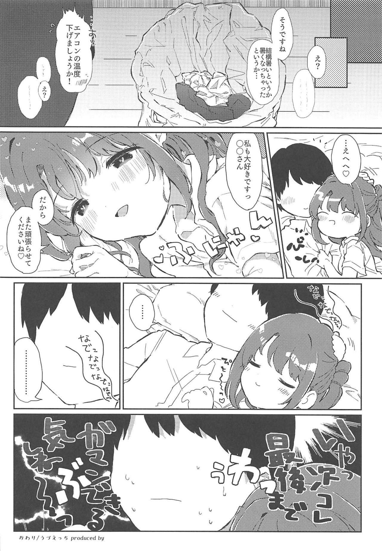 Hamekomi days 16