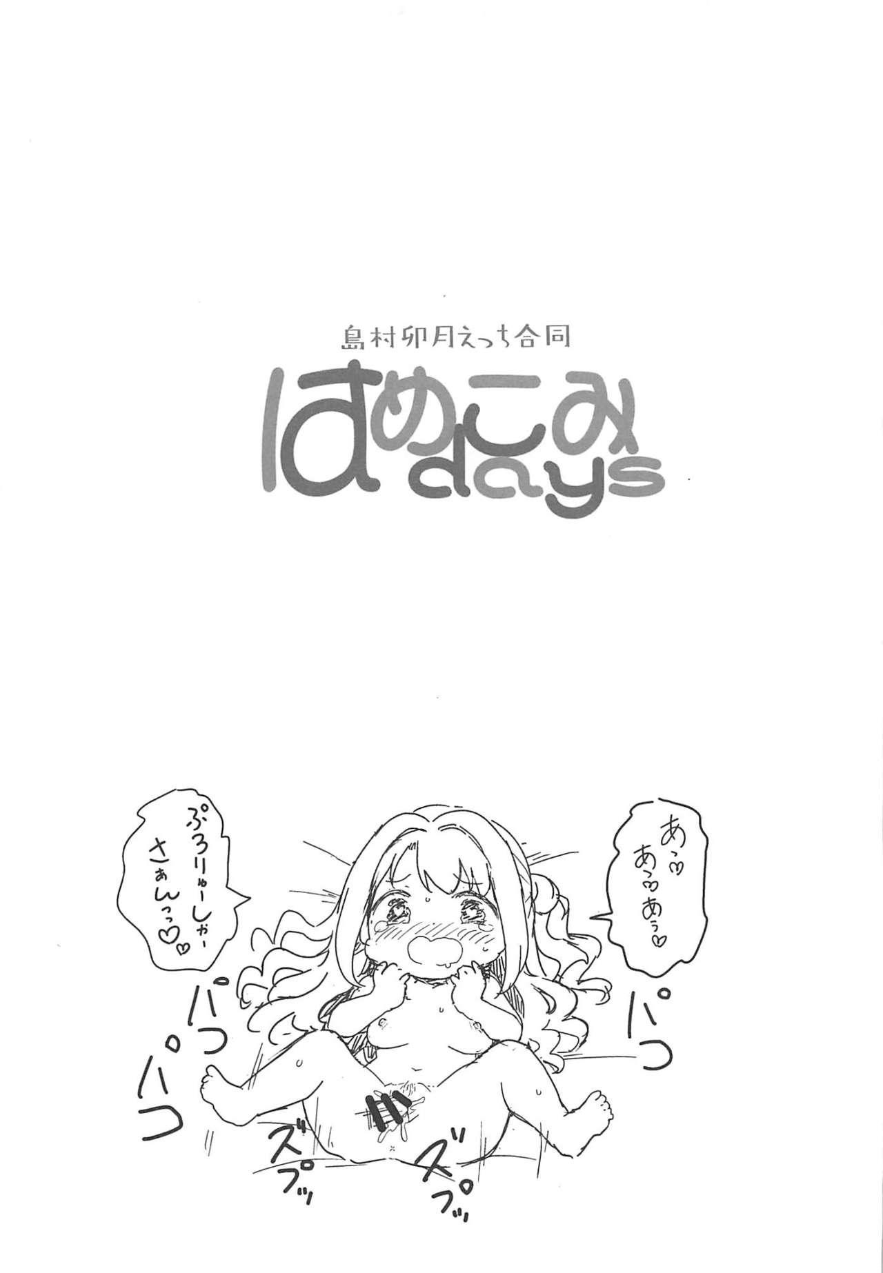 Hamekomi days 43