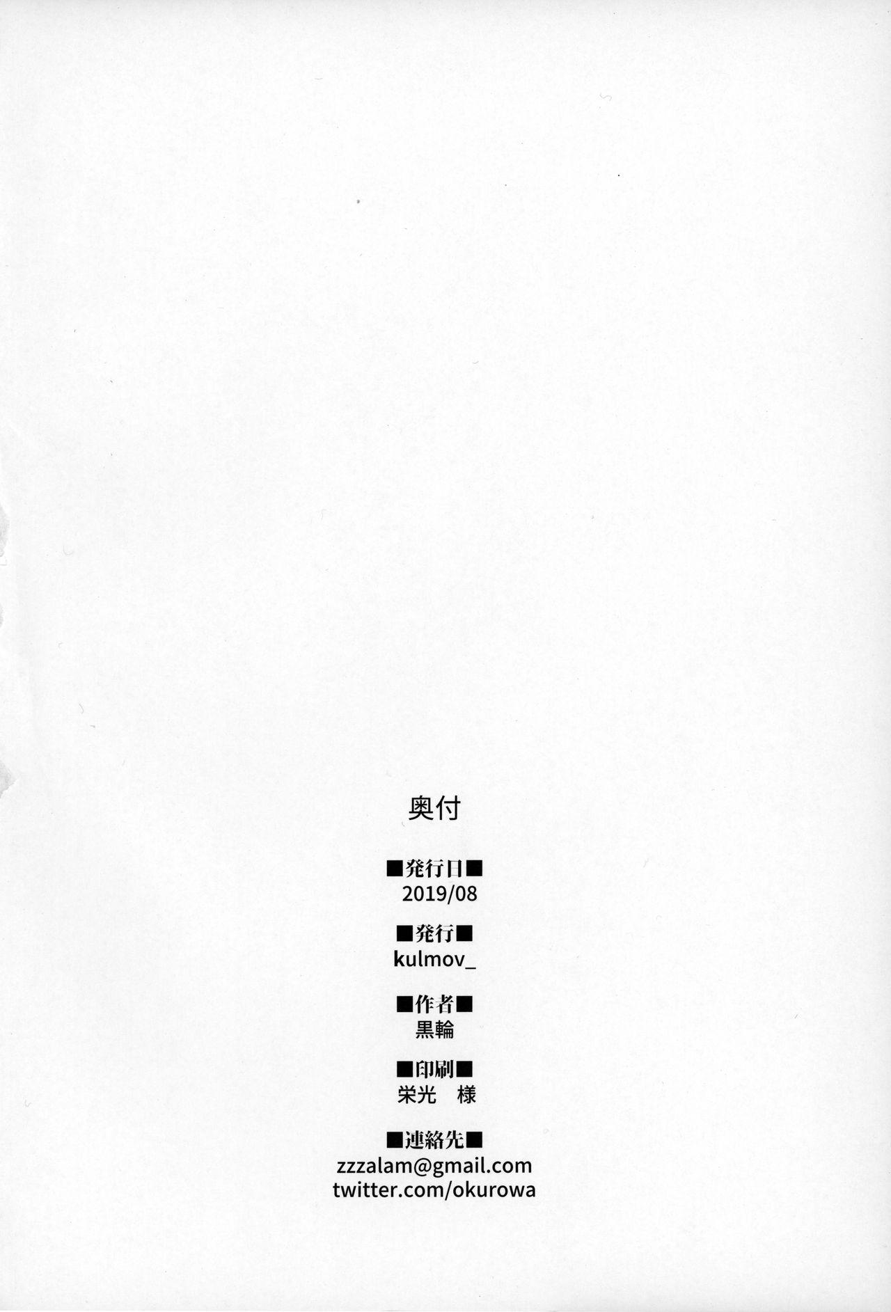 Shouganai naa Kono Hentai Uzai Kouhai 19