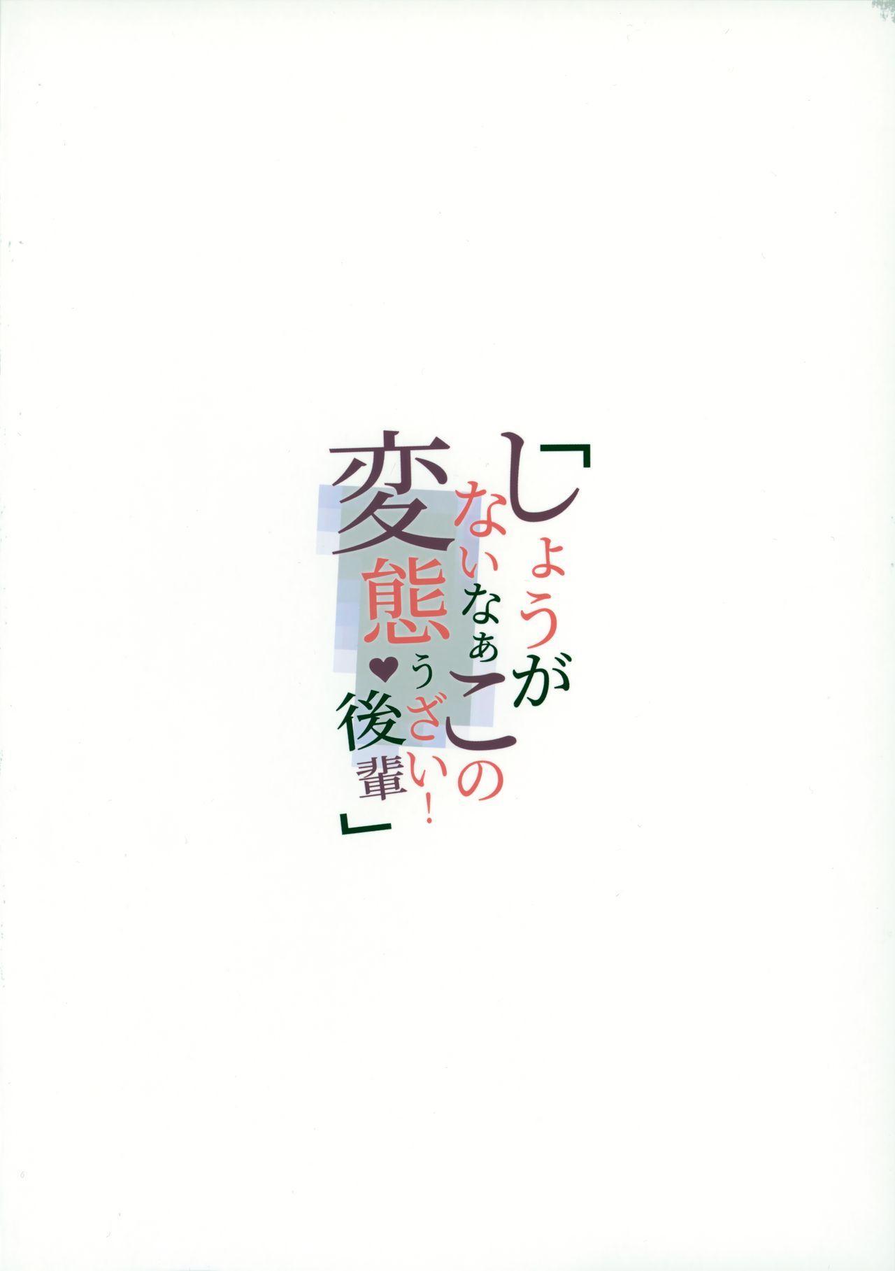 Shouganai naa Kono Hentai Uzai Kouhai 20
