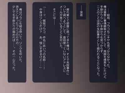 """Netorare Isekai Teni """"Kawatte Iku Kanojo o Browser de Mite Iru Koto Shika Dekinai"""" 8"""