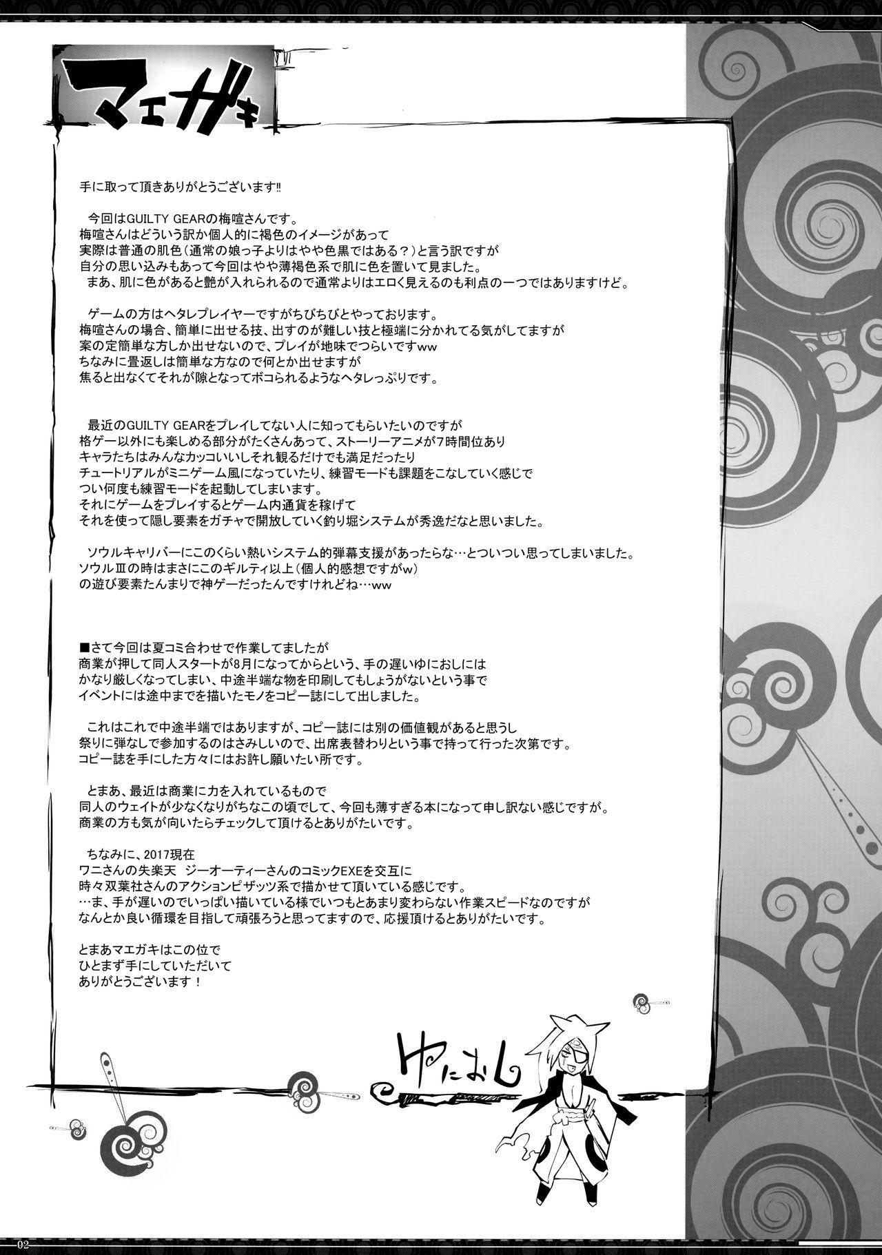 (C92) [YA-ZY (Yunioshi)] Baiken-san no Tatami Otoshi | Baiken-san's Tatami Drop  (Guilty Gear) [English] {biribiri} 1