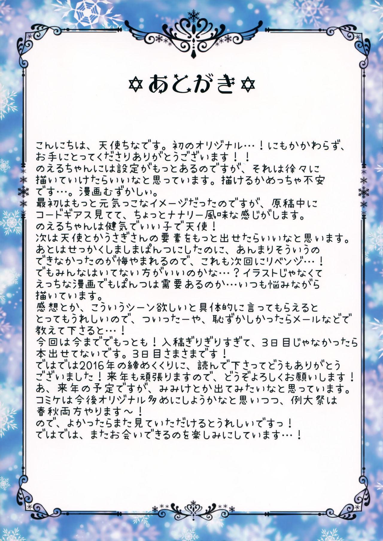 Tenshi na Noel to Ecchi Shimasen ka? 12