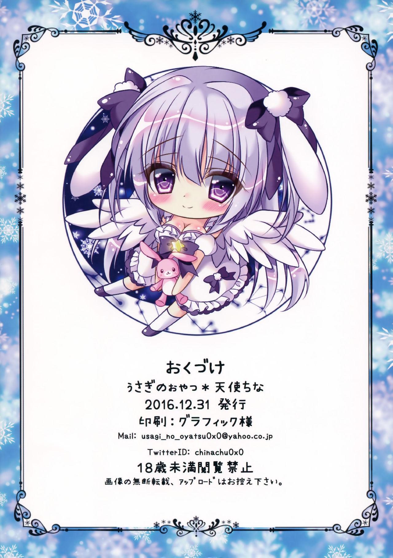 Tenshi na Noel to Ecchi Shimasen ka? 13