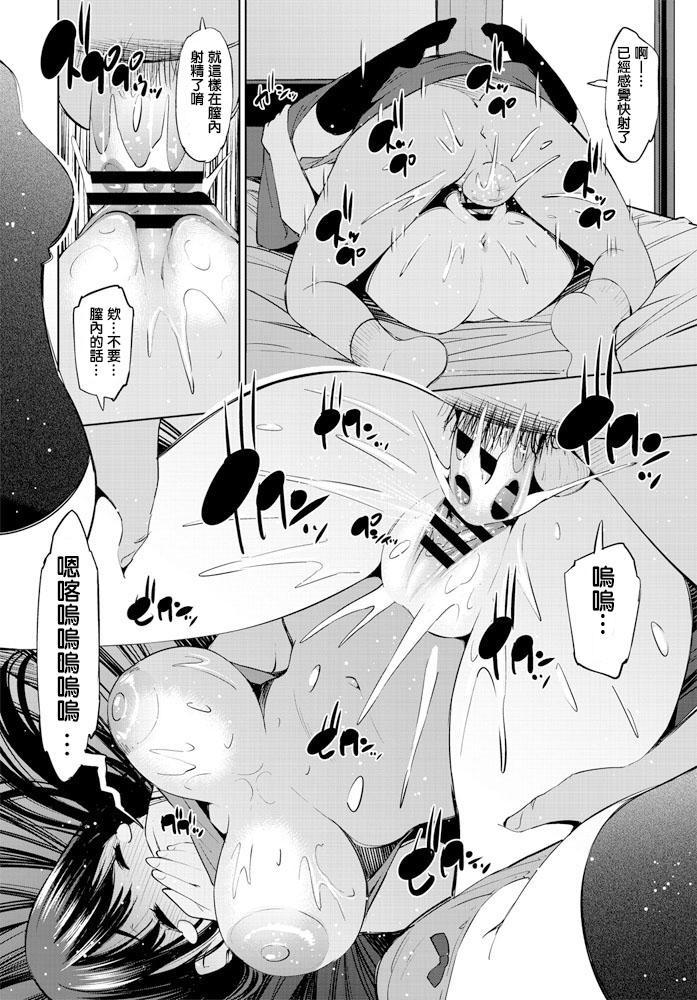 Tomodachi no Nee-chan ga PinSalo Jou Datta Ken 13
