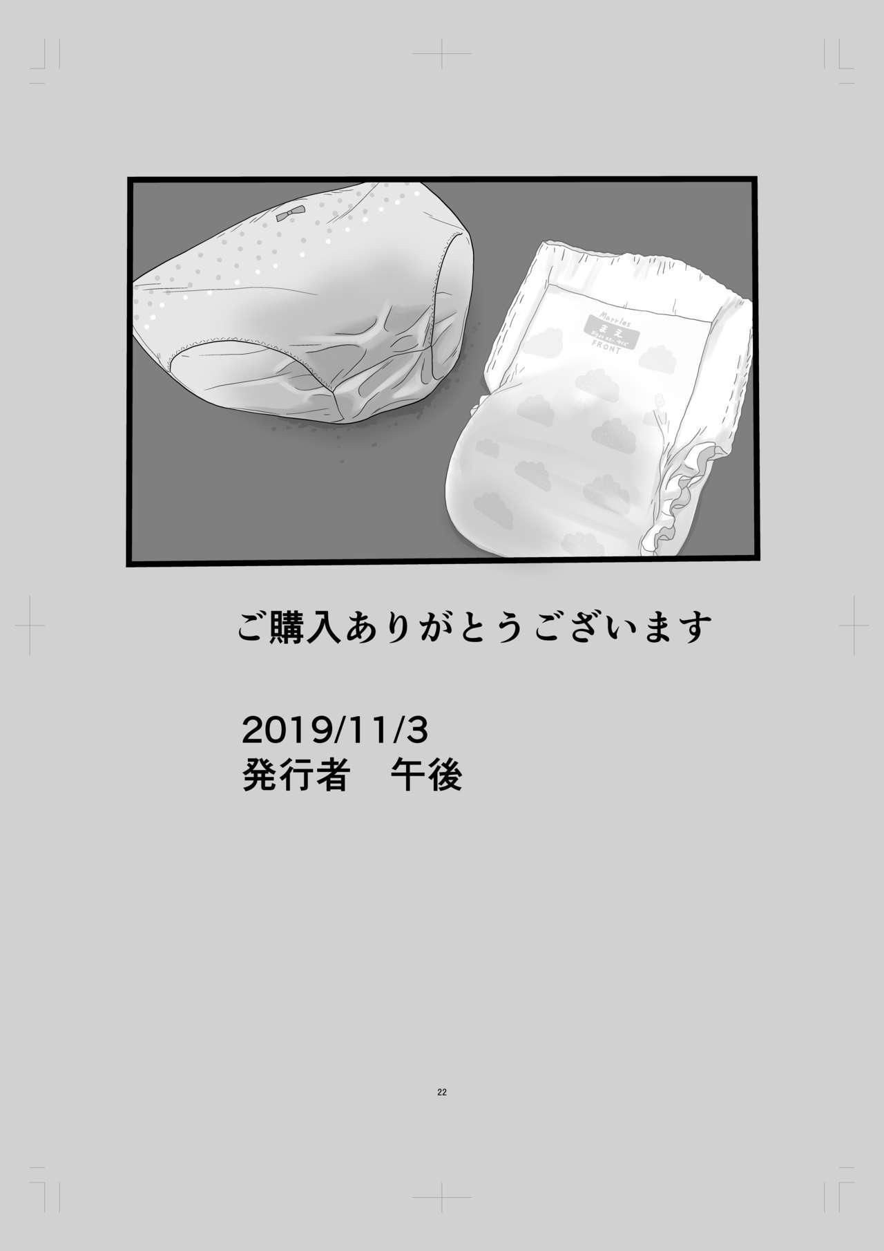 Rinkan Gakkou ni Iku Tomodachi 20