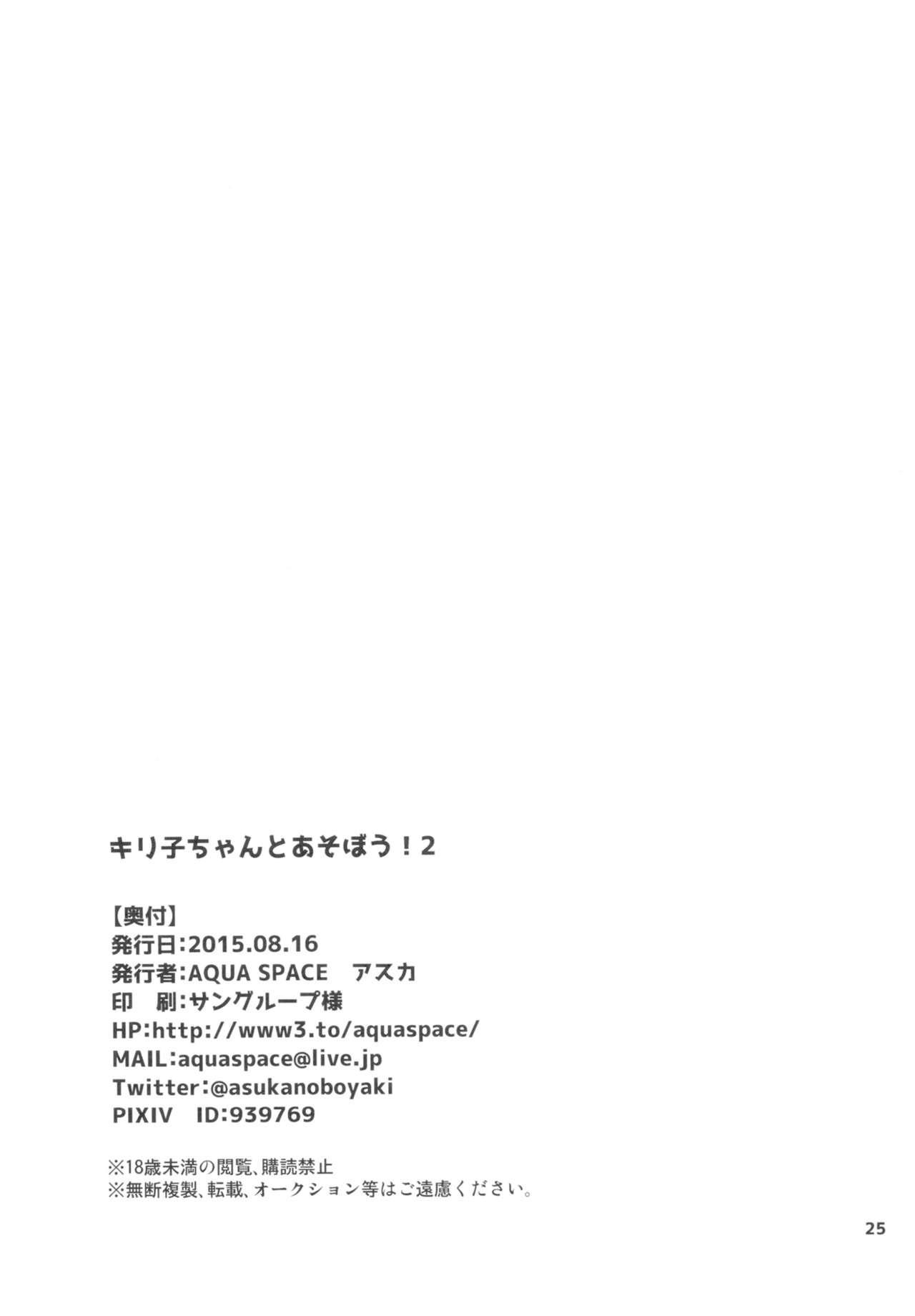 (C88) [AQUA SPACE (Asuka)] Kiriko-chan to Asobou! 2   Let's play with Kiriko-chan! 2 (Sword Art Online) [English] [EHCOVE] 23