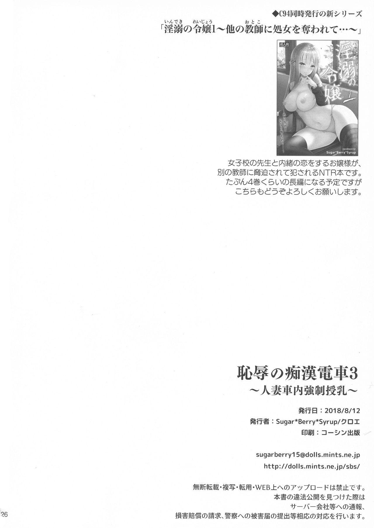 (C94) [Sugar*Berry*Syrup (Crowe)] Chijoku no Chikan Densha 3 ~ Hitozuma Shanai Kyousei Junyuu ~ | Shameless Train Molester 3 ~ Forcing a Married Woman to Breastfeed in the Train ~ [English] [The Chrysanthemum Translations] 25