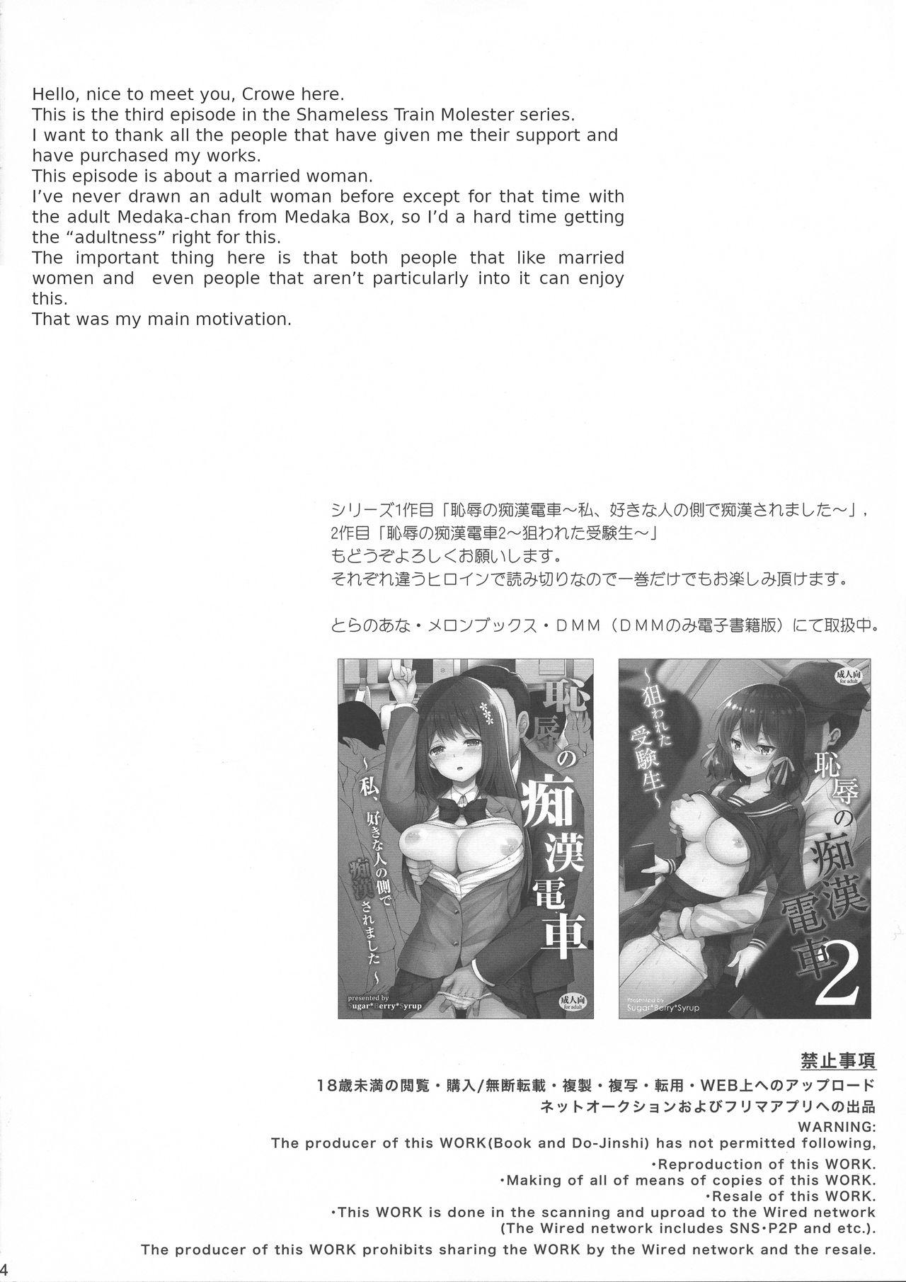 (C94) [Sugar*Berry*Syrup (Crowe)] Chijoku no Chikan Densha 3 ~ Hitozuma Shanai Kyousei Junyuu ~ | Shameless Train Molester 3 ~ Forcing a Married Woman to Breastfeed in the Train ~ [English] [The Chrysanthemum Translations] 3