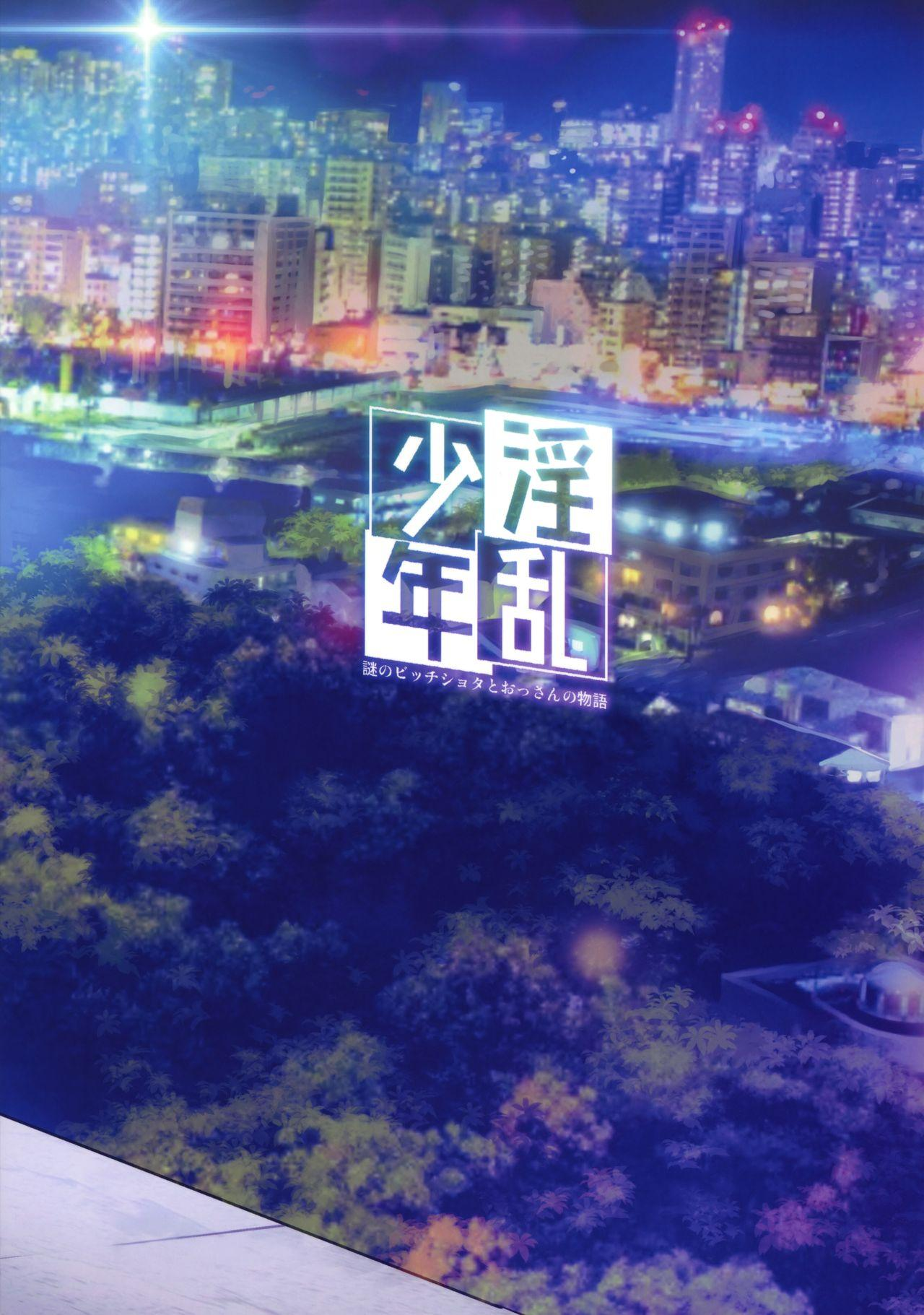 """Inran Shounen """"Nazo no Bitch Shota to Ossan no Monogatari""""  VOL.2 39"""