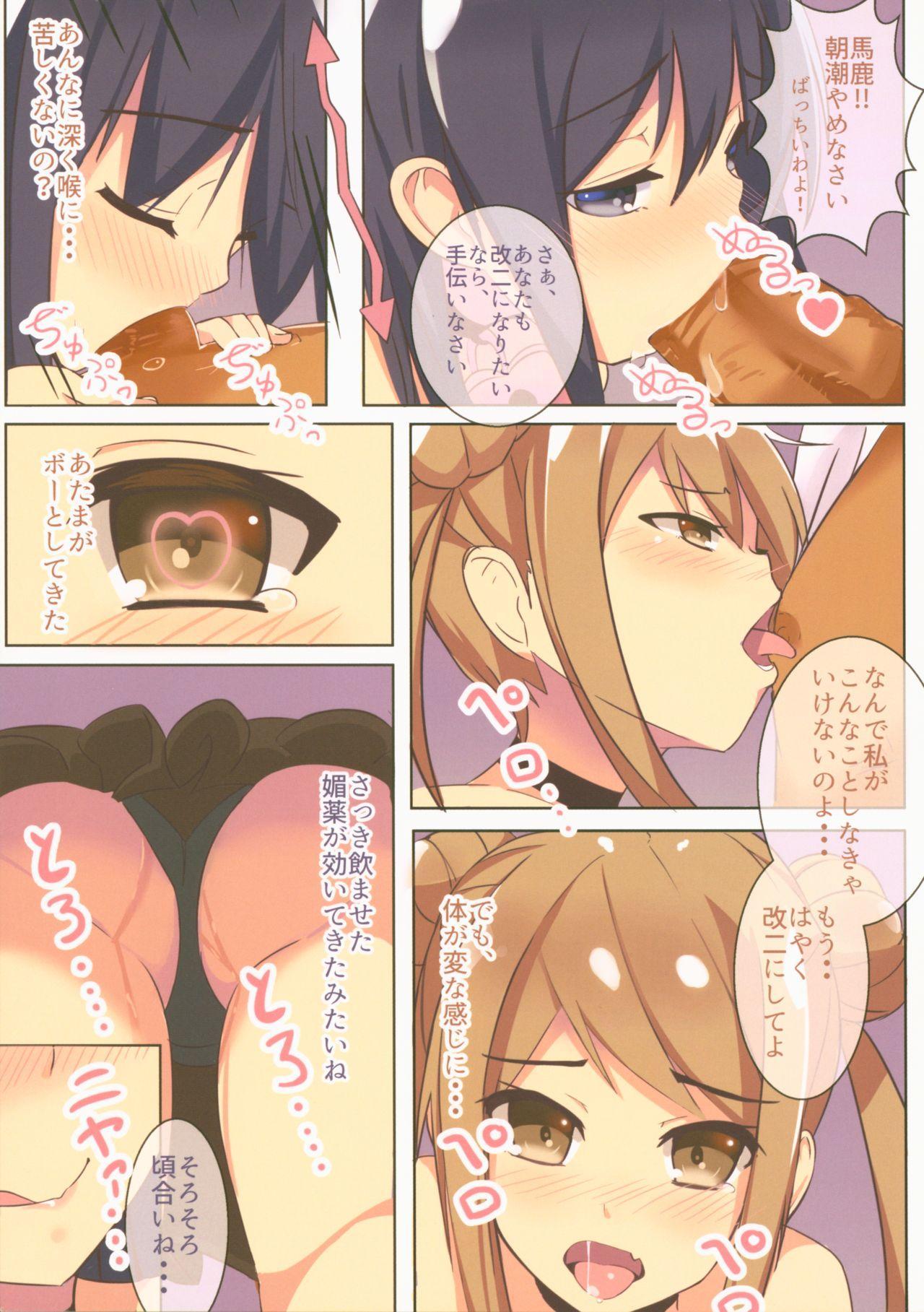 Michishio ga Asashio ni Kai Ni ni Nareru to Biyaku o Nomasarete Eroi Koto o Suru Usui Hon. 2