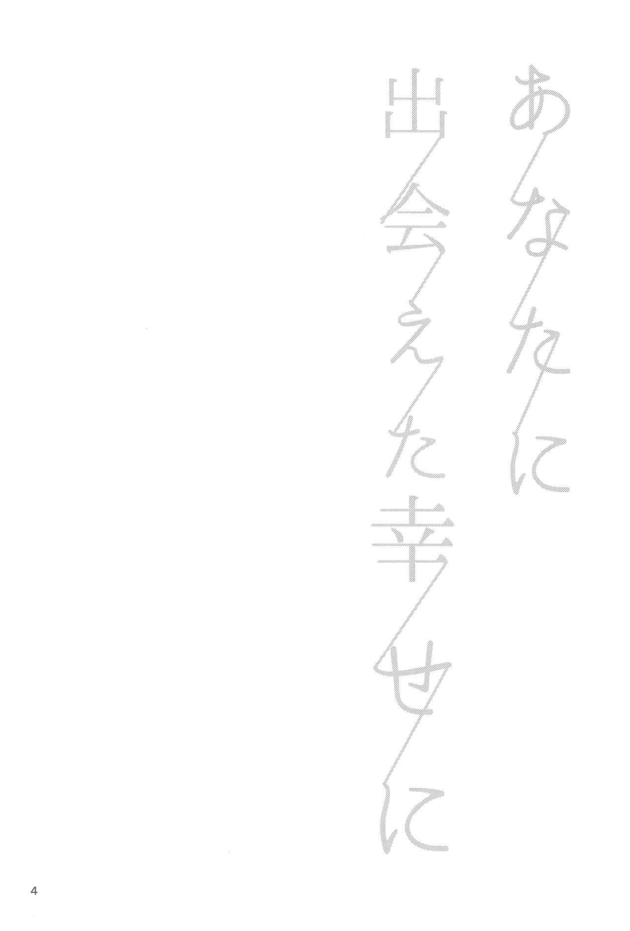 Anata ni Deaeta Shiawase ni 2