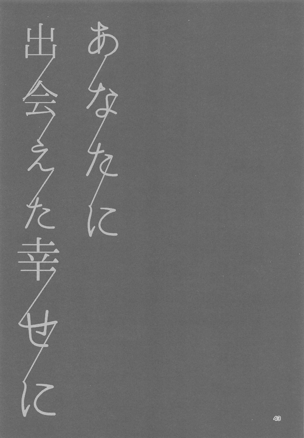 Anata ni Deaeta Shiawase ni 42
