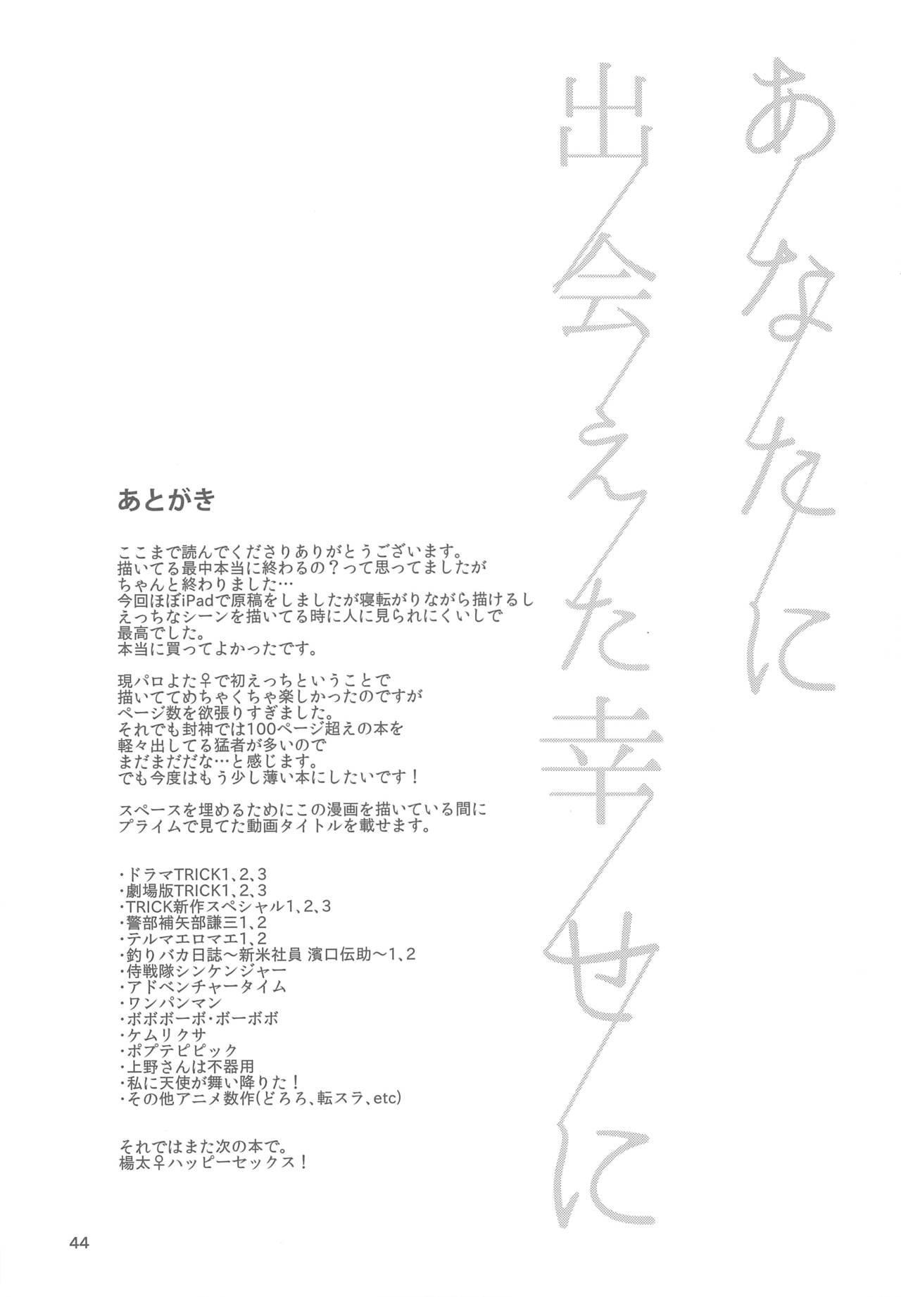 Anata ni Deaeta Shiawase ni 43