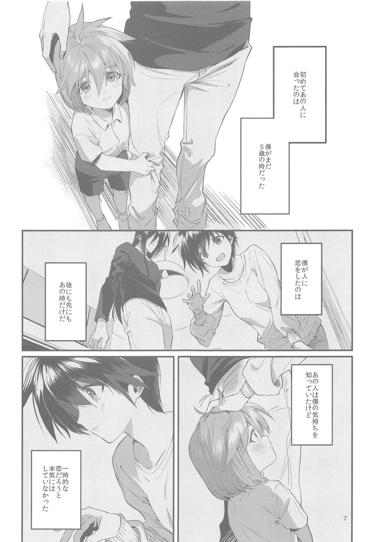 Anata ni Deaeta Shiawase ni 5