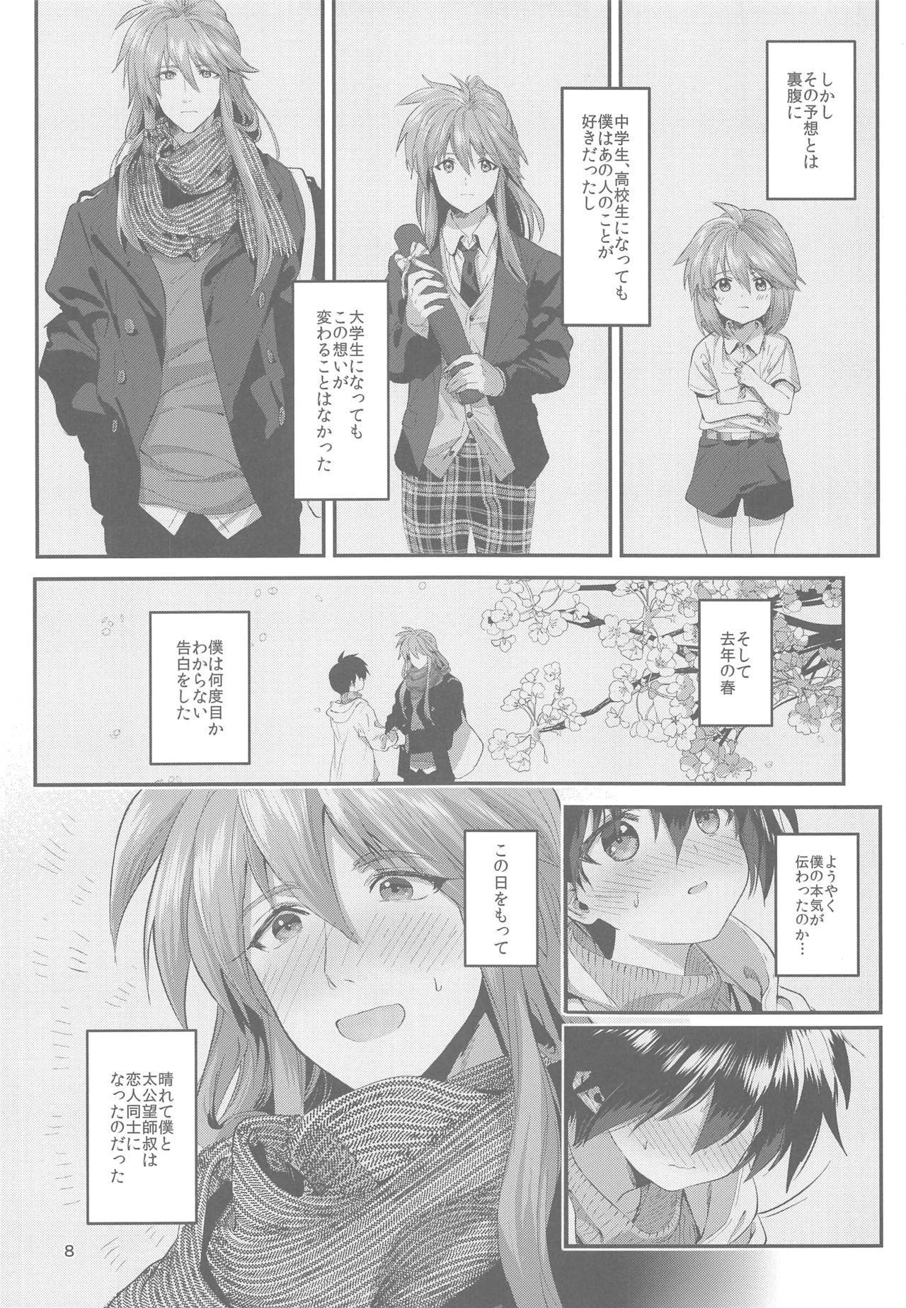 Anata ni Deaeta Shiawase ni 6