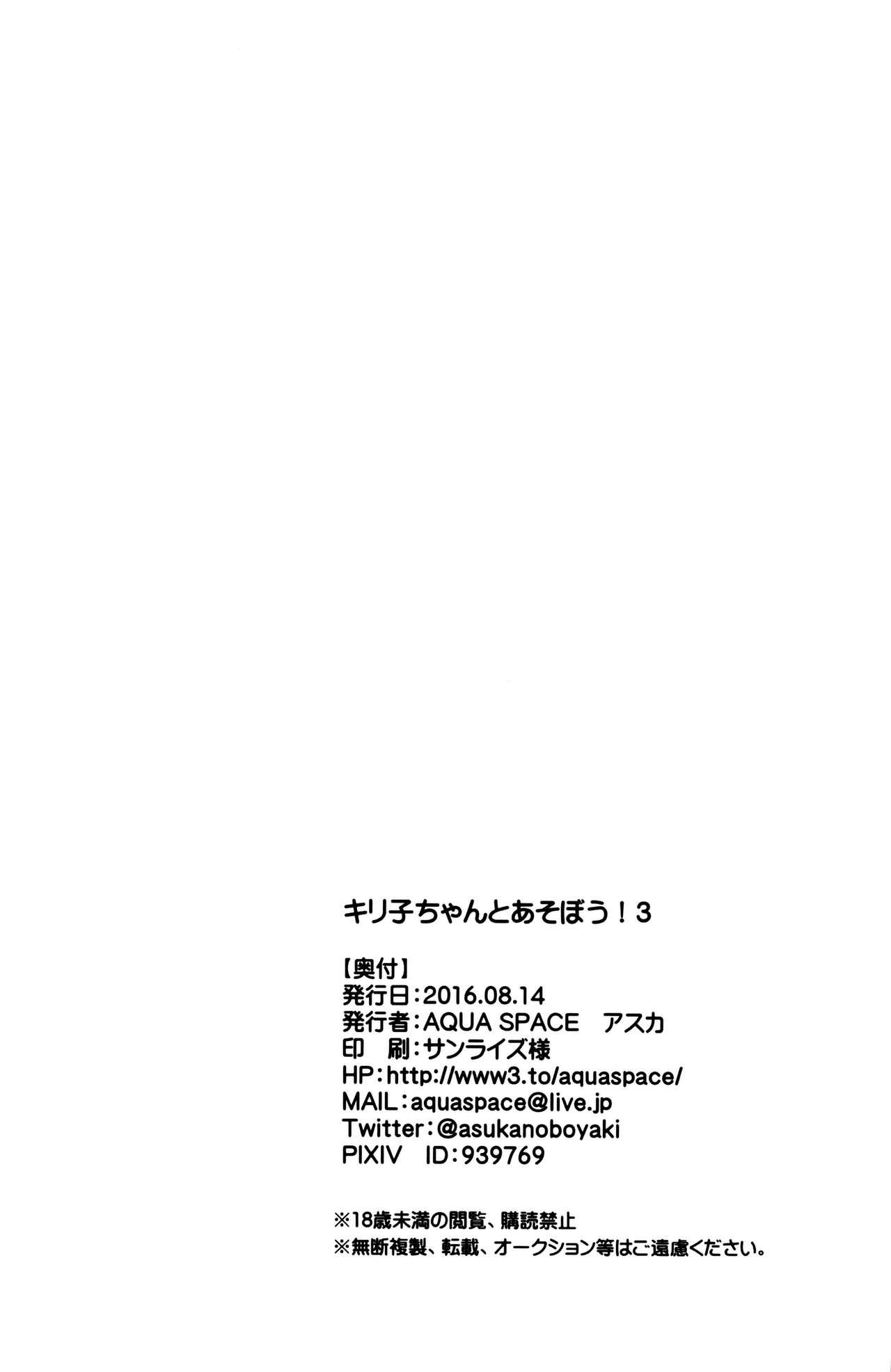 [AQUA SPACE (Asuka)] Kiriko-chan to Asobou! 3 | Let's play with Kiriko-chan! 3 (Sword Art Online) [English] [EHCOVE] [Digital] 16