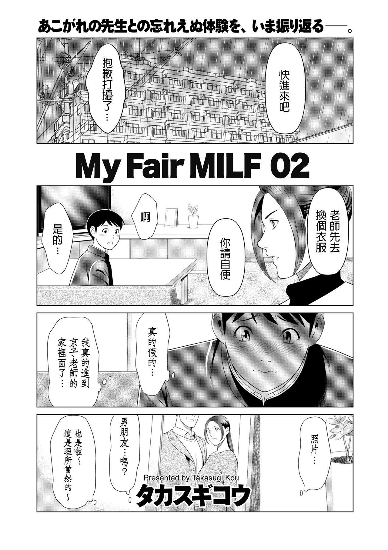 My Fair MILF Ch. 0-2 25