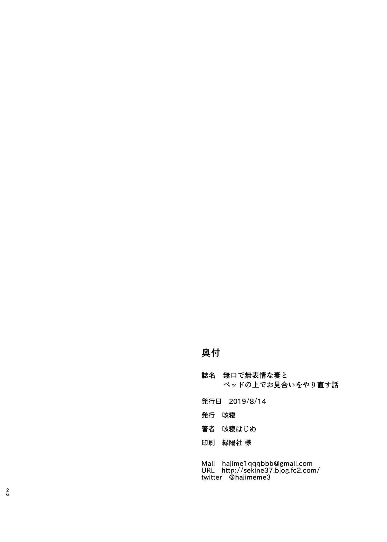 Mukuchi de Muhyoujou na Tsuma to Bed no Ue de Omiai o Yarinaosu Hanashi 21