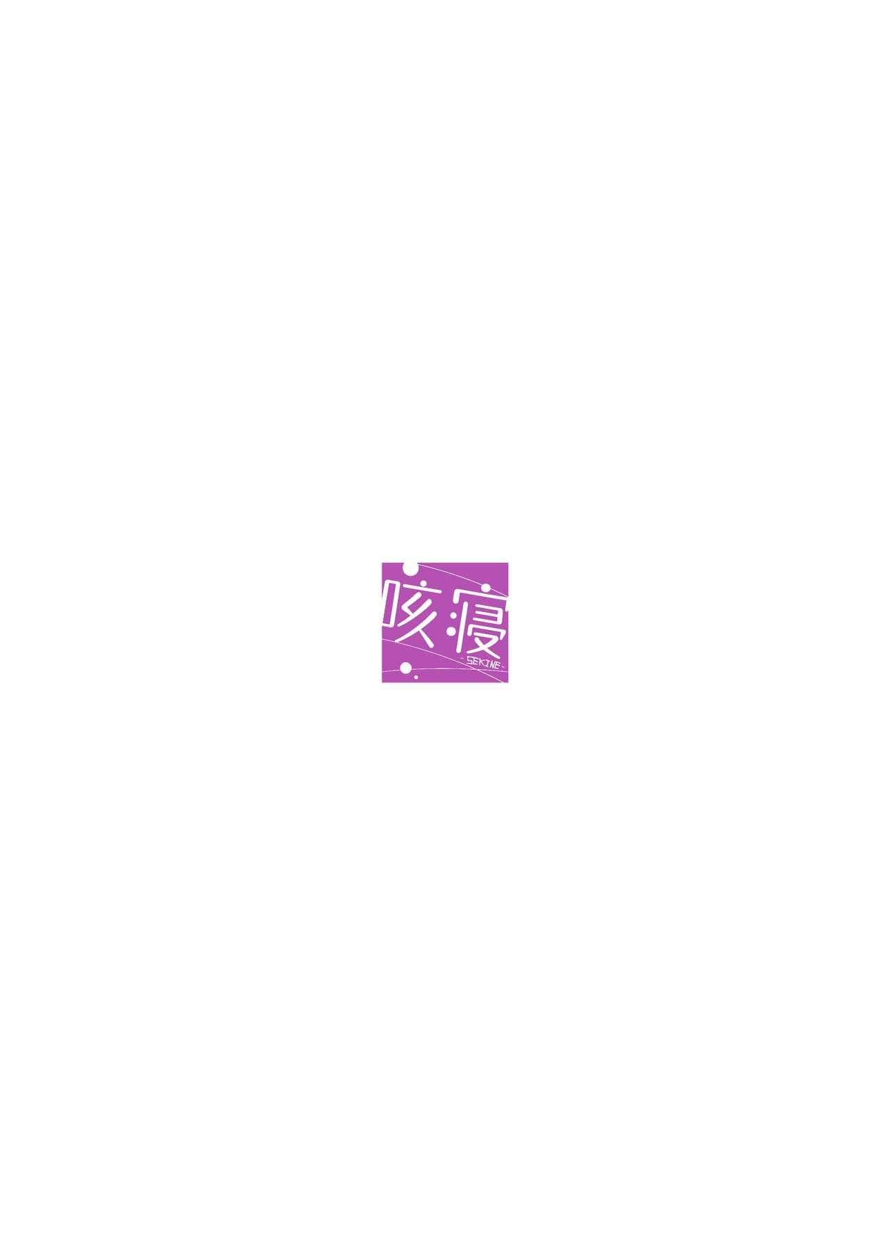 Mukuchi de Muhyoujou na Tsuma to Bed no Ue de Omiai o Yarinaosu Hanashi 22