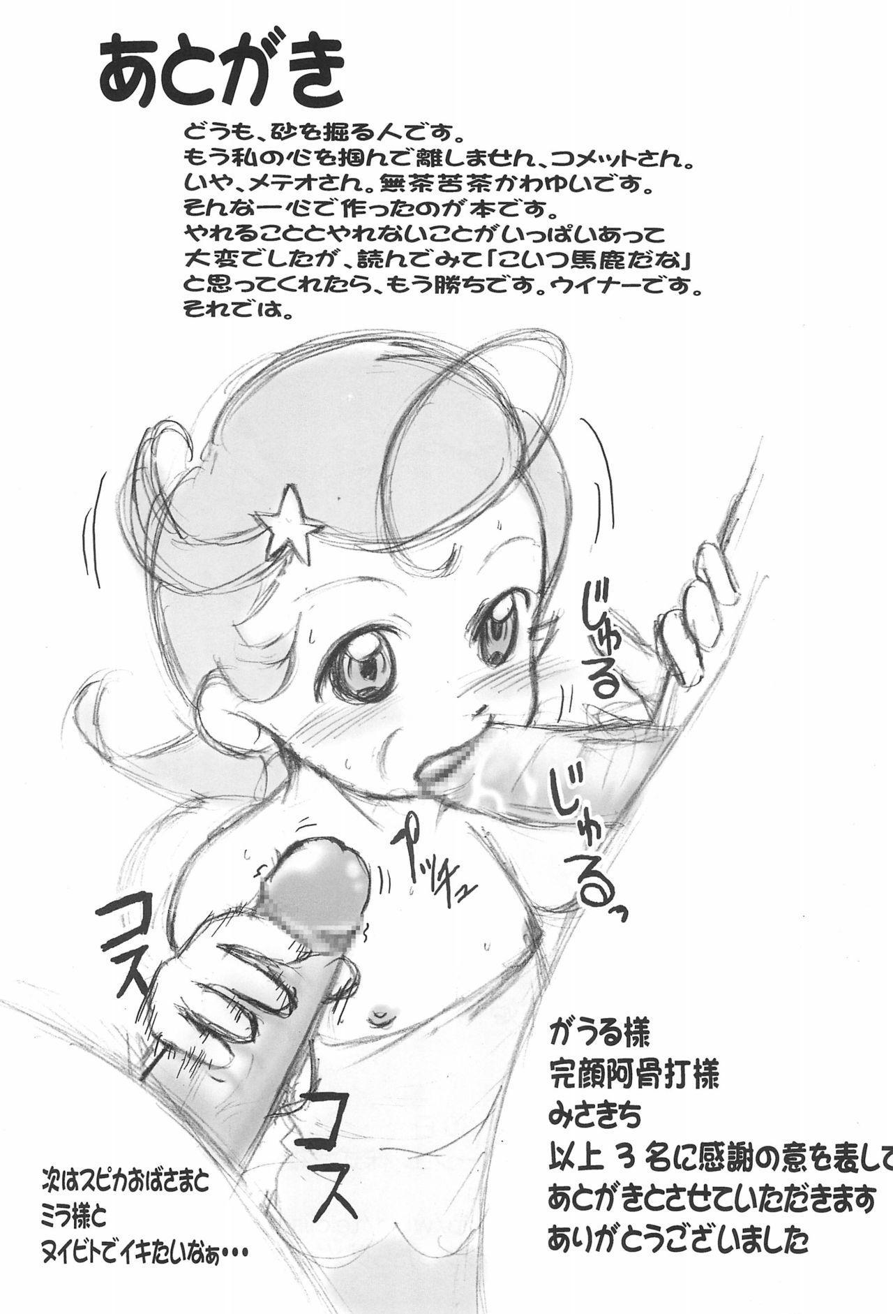 Hoshi no Ohime-sama 28