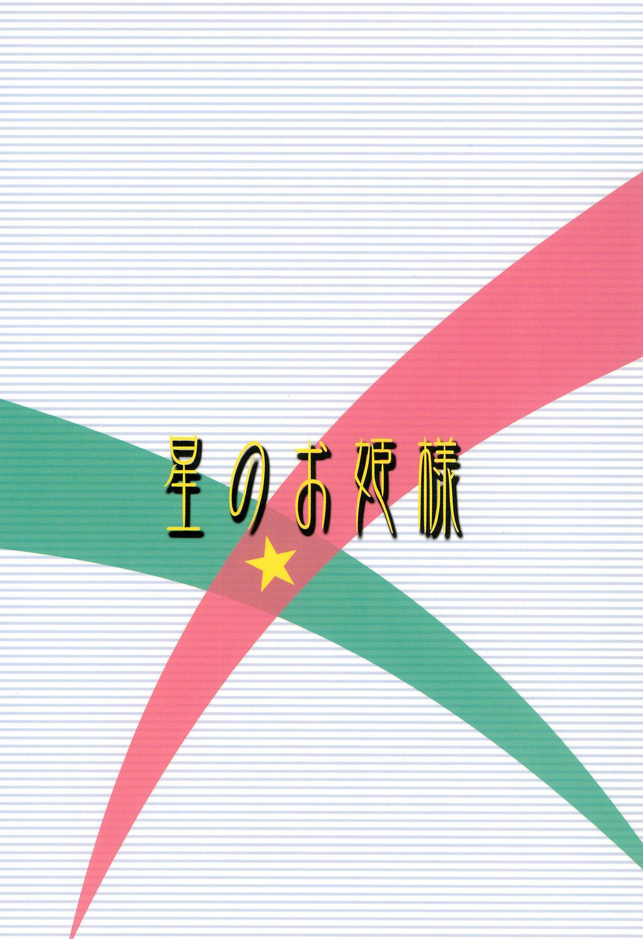 Hoshi no Ohime-sama 31