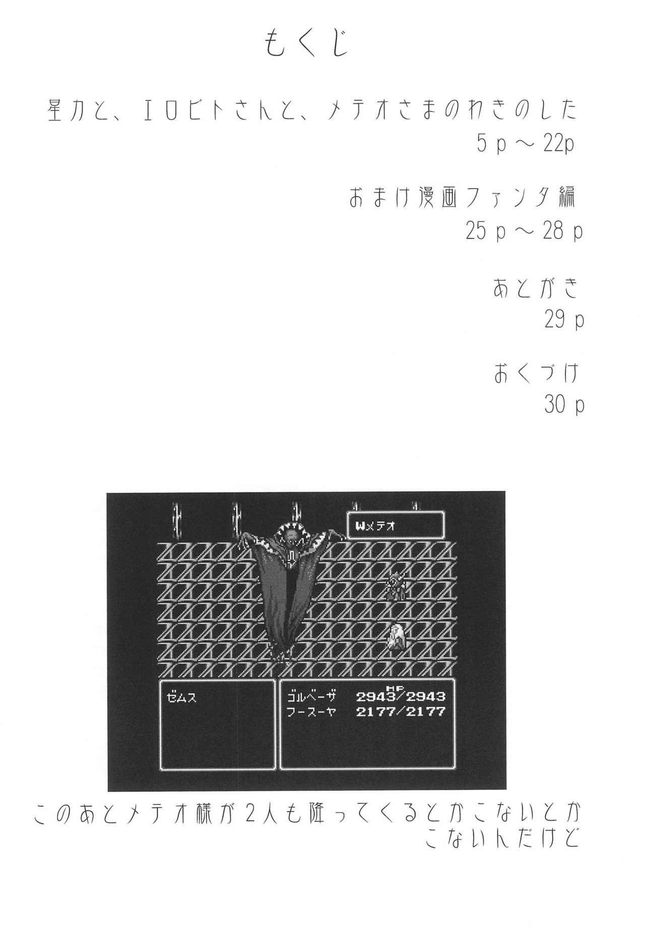 Hoshi no Ohime-sama 3