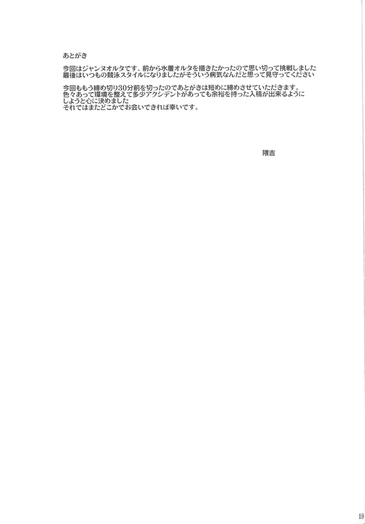 Ryuu no Majo to Mizugi Ecchi Suru 19