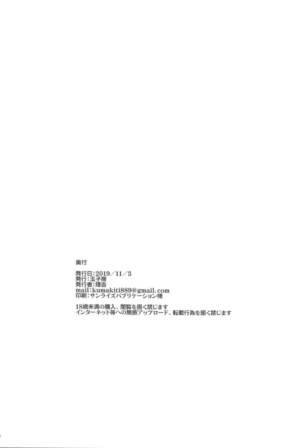 Ryuu no Majo to Mizugi Ecchi Suru 20